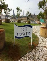 Memorial signboards decorated in Rehovot