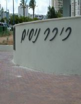 Square named Nissim Cohen at Rehovot