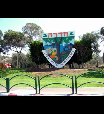 A Symbol Of The City Of Hadera Entry About 6 Feet Tall Iron Made