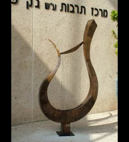 The Harp sculpture at ness ziona   city