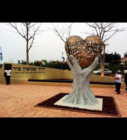 The Heart Tree in Rehovot